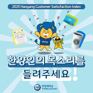 [한양행복드림상담센터] 2020 HCSI 한양고객만족도조사 참여 안내