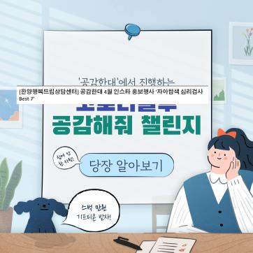 [한양행복드림상담센터] 공감한대 5월 인스타 홍보행사 '공감해줘 챌린지'