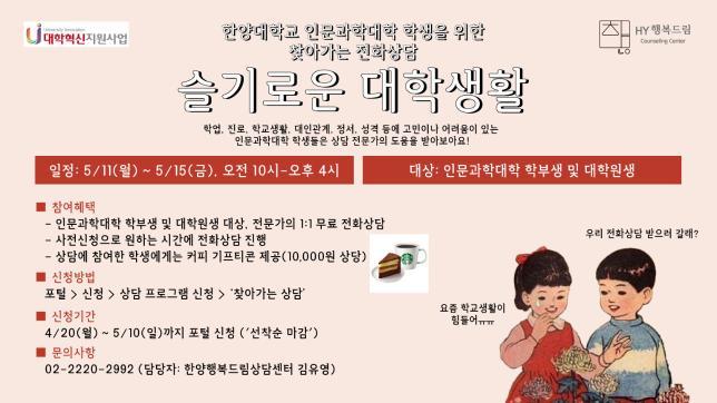 [한양행복드림상담센터] 2020 1학기 찾아가는 상담실_인문대학