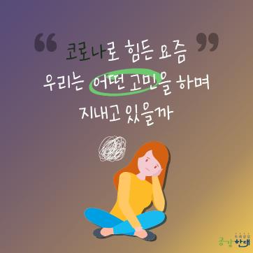 [한양행복드림상담센터] 또래상담 '공감한대' 카드뉴스_코로나편