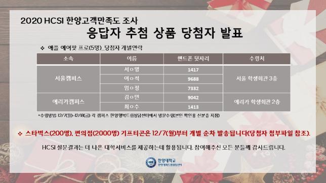 [한양행복드림상담센터] 2020 HCSI 한양고객만족도조사 상품 당첨자 발표