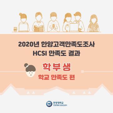 2020 HCSI 한양고객만족도조사 결과 안내 - 학부생(학교만족도)