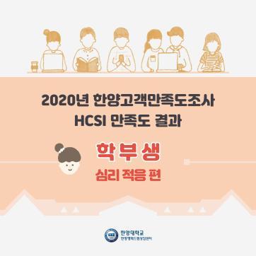 2020 HCSI 한양고객만족도조사 결과 안내 - 학부생(심리적응)