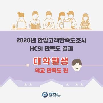 2020 HCSI 한양고객만족도조사 결과 안내 - 대학원생(학교만족도)