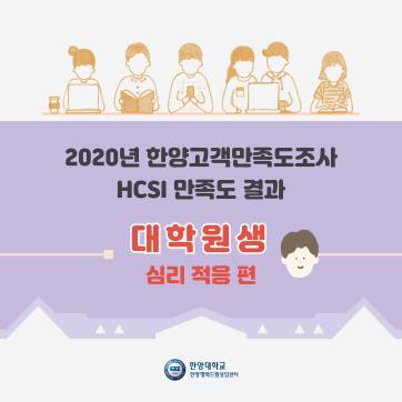 2020 HCSI 한양고객만족도조사 결과 안내 - 대학원생(심리적응)
