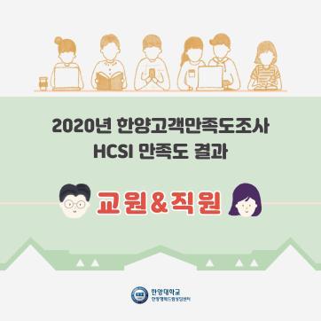 2020 HCSI 한양고객만족도조사 결과 안내 - 교원&직원